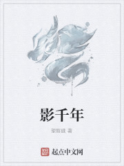 《影千年》作者:望眉峨