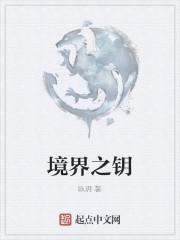 《境界之钥》作者:咏玥