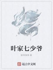《叶家七少爷》作者:漩涡加洛