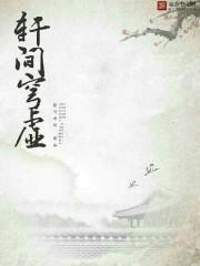 《轩间穹虚》作者:绘雪小轩