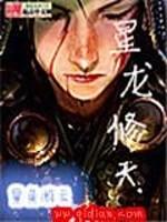 《星龙修天》作者:星鱼游云