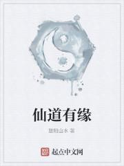 《仙道有缘》作者:暨阳山水