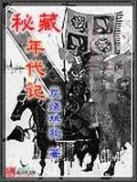 《秘藏年代记》作者:炭烧热狗
