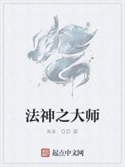 《法神之大师》作者:米多.QD
