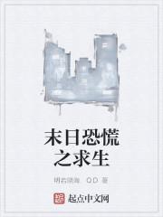 《末日恐慌之求生》作者:明若晓海.QD