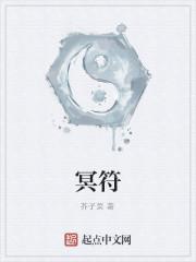 《冥符》作者:芥子菜