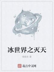 《冰世界之灭天》作者:杨燚炎
