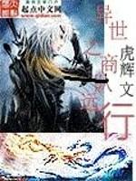 《异世之商队远行》作者:虎辉