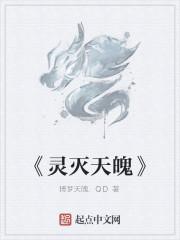 《《灵灭天魄》》作者:博梦天魄.QD
