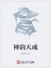 《神韵天成》作者:潇南剑