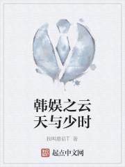 《韩娱之云天与少时》作者:我叫蘑菇T