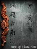 《江湖六扇门》作者:辰风江湖