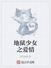 《地狱少女之爱情》作者:爱动漫峰