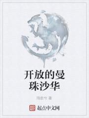 《开放的曼珠沙华》作者:陌恋兮