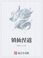 《镇仙涅道》作者:杨家太宝