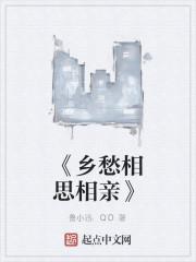 《《乡愁相思相亲》》作者:鲁小迅.QD