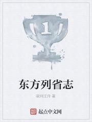 《东方列省志》作者:寂川江月