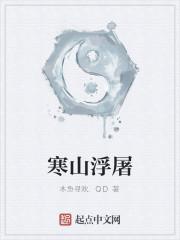 《寒山浮屠》作者:木鱼寻欢.QD