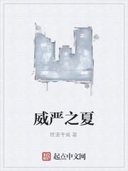 《威严之夏》作者:世道千城