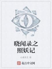 《晓闻录之照妖记》作者:小柔先生