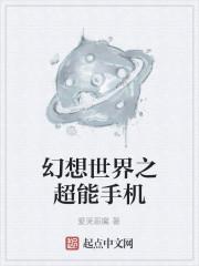 《幻想世界之超能手机》作者:爱哭恶魔