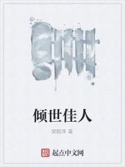 《倾世佳人》作者:吴颢泽