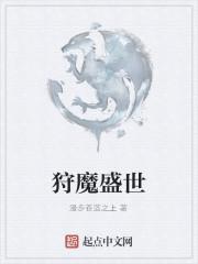 《狩魔盛世》作者:漫步苍蓝之上
