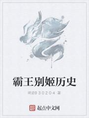 《霸王别姬历史》作者:琦迹930204