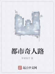 《都市奇人路》作者:苹果箱子