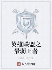 《英雄联盟之最弱王者》作者:张西瓜.QD