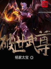 《破世武尊》作者:杨家太宝