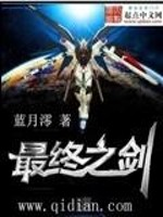 《最终之剑》作者:蓝月澪