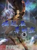 《崛起在异时空》作者:时空的力量.QD