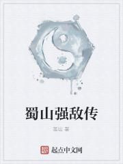 《蜀山强敌传》作者:莲坛