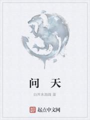 《问 天》作者:白开水画画