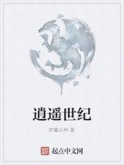 《逍遥世纪》作者:梦魇小神