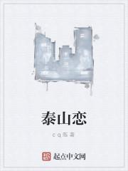 《泰山恋》作者:cq陈
