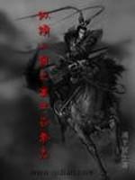 《纵横三国之重生吕奉先》作者:清平居士