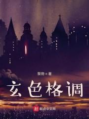 《混沌源阵》作者:斯诺岚爵