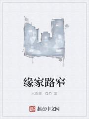 《缘家路窄》作者:木香藤.QD