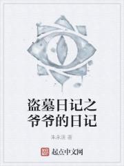《盗墓日记之爷爷的日记》作者:朱永道