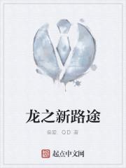 《龙之新路途》作者:偏爱.QD