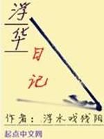 《浮华日记》作者:浮水戏残阳