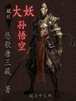 《大妖孙悟空》作者:悲歌唐三藏