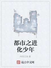 《都市之进化少年》作者:向往江流