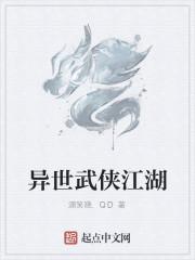 《异世武侠江湖》作者:潇笑晓.QD