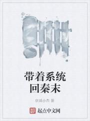 《带着系统回秦末》作者:京城小杰