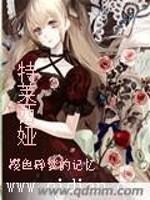 《玫瑰纪年》作者:樱色碎梦记忆