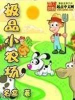 《极品小农场》作者:名窑