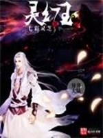 《魔灵幻玉》作者:七彩灵芝